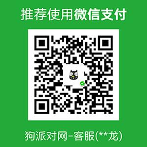 打赏给寻狗启示网的站长(微信)